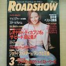 ROADSHOW ロードショー 集英社 ジョディ⚫フォスター 20...