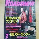 ロードショー集英社2000年2月号ブラッド・ピット