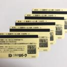 三井のリパーク 駐車サービス券