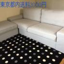 IKEA ソファ オットマン付き 定価の1/3以下