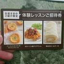 【ABC cooking studioの無料レッスン】