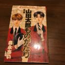 山田太郎ものがたり1〜10巻