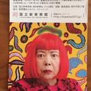 草間彌生展「わが永遠の魂」前売券1400円 (当日券より200円お得)