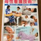 【看護学生へ】母性看護技術