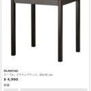 ダイニングテーブル IKEA (ブラウンブラック)