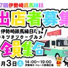 6月3日(土) 第7回伊勢崎鉄馬縁日 「キッチンカー出店者募集」