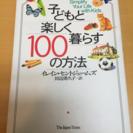 子供と楽しく暮らす100の方法