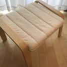 【無料】IKEA  イケア  フットスツール poang