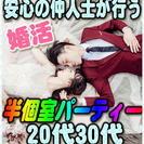 4/29日(土)【敦賀】仲人士が行う婚活パーティー★20代30代編...