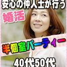 4/29日(土)【敦賀】婚活パーティー★40代50代編★女性無料/...