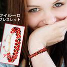 ワイルーロ  ブレスレット 梵字【お守り ブレスレット】