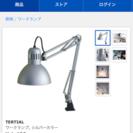 IKEA ワークライト