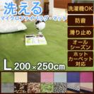 【新品未使用未開封】年中素材☆ラグマット