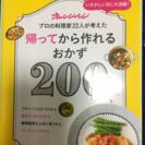 オレンジページ 料理本