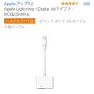 apple Lightning to HDMI 純正品
