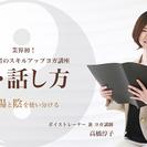 【大阪市:3月30日】まだ間に合う!ヨガインストラクターのための声...