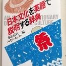 日本文化を英語で説明する辞典 古本