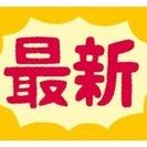 【鴻巣駅より車8分‼】◆急募です!年間休日118日!(≧▽≦) ◆...