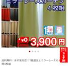 新品  遮光1級カーテン 100×135cm  ブラック 2枚入り