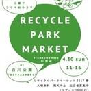 4/30 熊本市中央区 白川公園でフリマ開催!