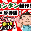 オープンニングスタッフ大募集!5月GW明けより新ライン増設!自由シ...
