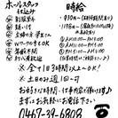 アルバイト、パート大募集!土日のみOK!土日時給1000円