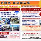 4/22-金杉台団地商店街 フリーマーケット「絆」