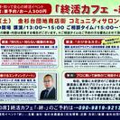 4/22 13:00-【限定20席/要予約】終活カフェ「絆」-終活...