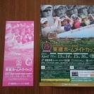2017年 JAPANゴルフツアー開幕戦 東建ホームメイトカップ 入場券