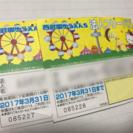 西武園のフリーパス〜有効期限201...