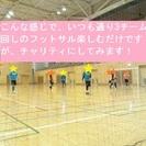 【対戦チーム・個サル募集】4月2日12-15時:室内フットサルen...