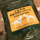 賞味期限5月26日 特選 吉岡ドッグフード