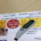 ペン型スキャナー