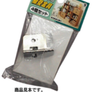 中古/カラーボックス棚受金具4個/アイリスオーヤマ/CRX-4