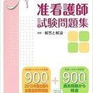 准看護師 試験問題集 医学書院出版 2017年
