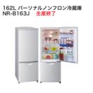 冷蔵庫(取りに来られる方限定)