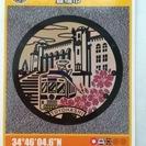 マンホールカード(豊橋、安城、名古屋)セット