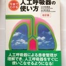 写真でわかる 人工呼吸の使い方(中古)