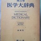 医学大辞典(中古)