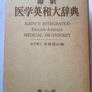 医学英和大辞典(中古)