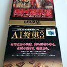 『 Ai将棋3 』&『 悪魔城ドラキュラ黙示録』