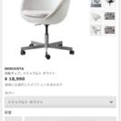 IKEA  椅子  定価18990円
