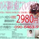 先着1名様限定更に1000円割引きで施術させて頂きます❗️❗️