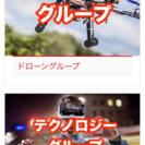 オンラインサロン!メンバー大募集! − 東京都