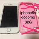 iphone5s  docomo  32G  シルバー