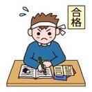 宅建講師経験者が宅建家庭教師を行ない、一緒に合格を目指します!