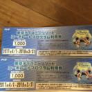 東京ディズニーリゾート・コーポレートプログラム利用券