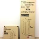 ★新品 未開封 ニトリ ロッカー イーサン2 LO 1860 DB...