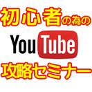 YouTubeで副収入を得るための最も易しいYouTube攻略セミ...