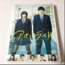 アオハライド DVD